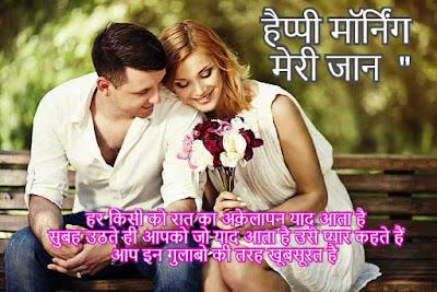 Good Morning Shayari for Love in Hindi