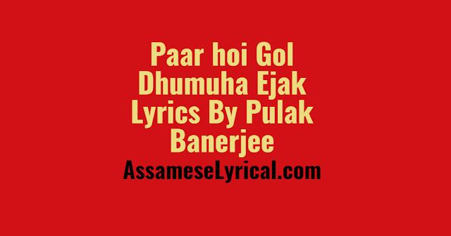 Paar hoi Gol Dhumuha Ejak Lyrics