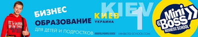 kiev miniboss business school спортивная