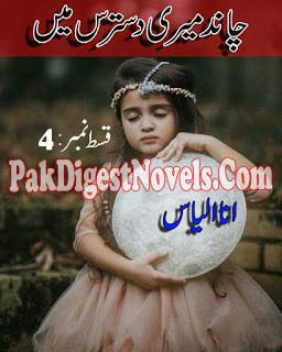 Chand Meri Dastaras Mein Episode 4 Novel By Ana Ilyas Pdf Free Download