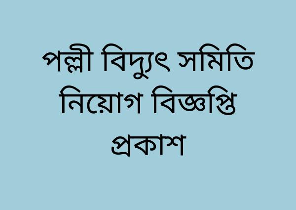 Chandpur Palli Bidyut Samity-2 Job Circular 2020