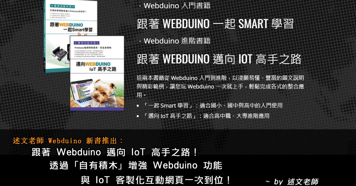 述文老師 Webduino 新書續集接棒:跟著 Webduino 邁向 IoT 高手之路!透過「自有積木」增強 Webduino 功能與 IoT 客製化互動網頁一次到位!