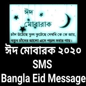 ঈদ মোবারক SMS ২০২০ (Eid Mobarak SMS 2020) বাংলা কবিতা | Bangla Kobita