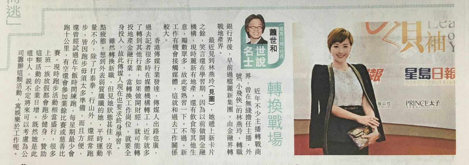 林燕玲官方網誌 Ruby Lam Official Blog: 轉換戰場