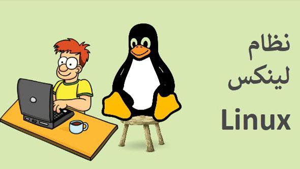 ما هو لينكس : نظرة عامة لنظام التشغيل لينكس