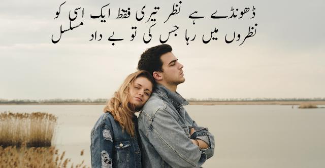 love poetry in urdu 2 lines 2020