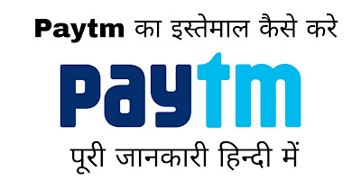 What is paytm? How to use it complete information.
