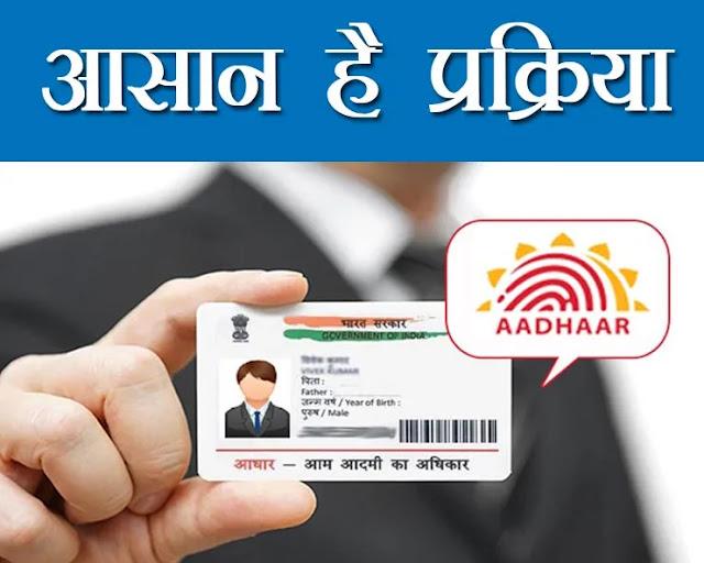 UIDAI ने आसान किए Aadhaar में नाम-जन्मतिथि बदलने के नियम, ऐसे कर सकते हैं करेक्शन
