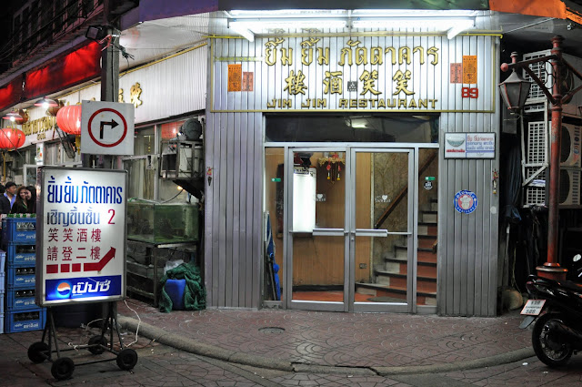 Yim Yim Restaurant bangkok Chinatown