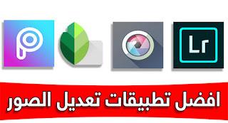 أفضل 10 تطبيقات لتحرير الصور على لهواتف الأندرويد 2021