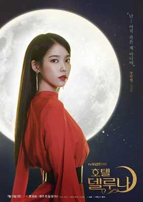 Drama Korea Rating Tertinggi Sepanjang tahun 2019