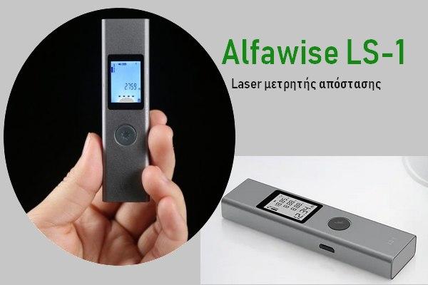 Alfawise LS-1 - Μίνι μετρητής απόστασης με Laser σε εξαιρετική τιμή