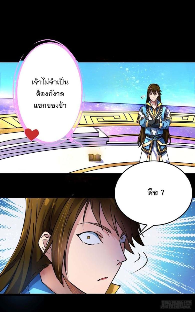 Danwu Supreme - หน้า 13