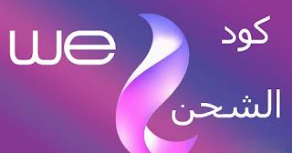 كود شحن رصيد وي المصرية للاتصالات 2021
