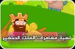 لعبة مغامرات الملك الصغير
