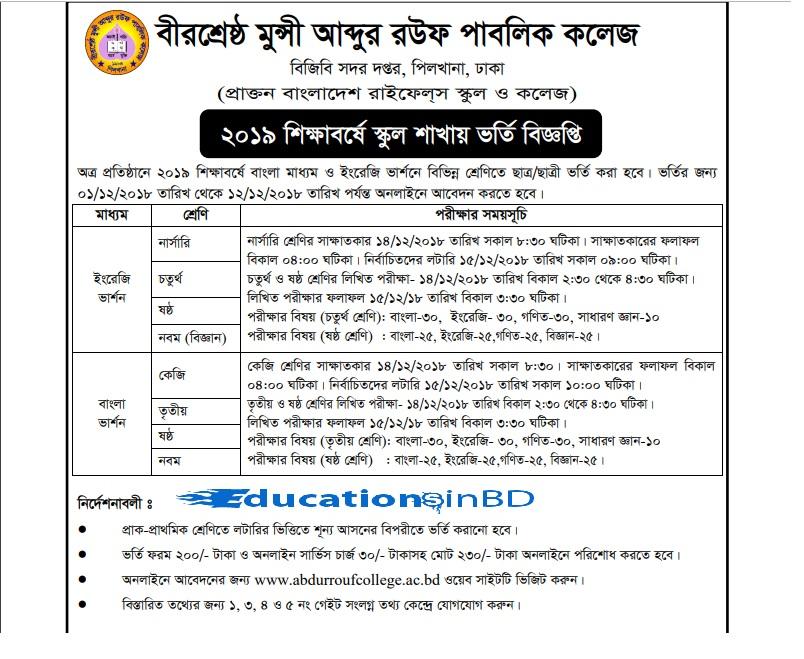 Birshreshtha Munshi Abdur Rouf Public College Admission Notice 2019
