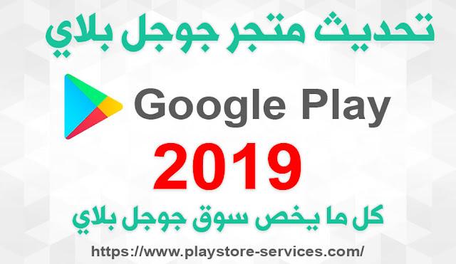 تحديث متجر بلاي 2019 - Update Google Play Store