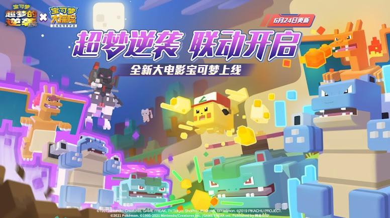 Pokémon Quest China