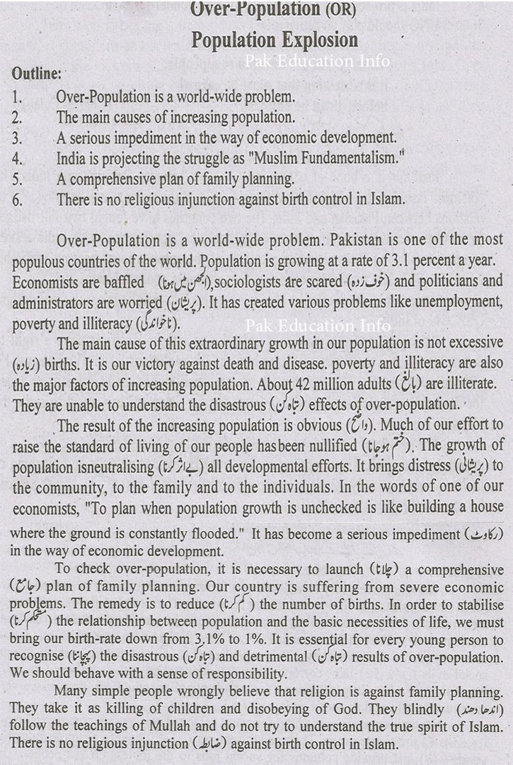 pak education info over population essay for fa fsc ba bsc students over population essay for fa fsc ba bsc students