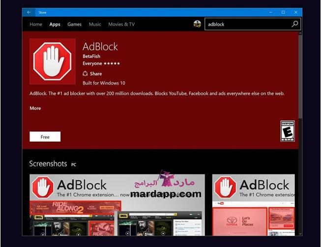 تحميل برنامج adblock للكمبيوتر مجانا
