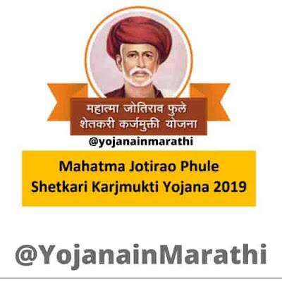 Mahatma Phule Karj Mafi Yojana List
