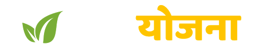 Krushi Yojana । केंद्र व राज्य सरकारच्या योजना 2021