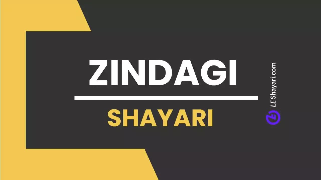 zindagi shayari
