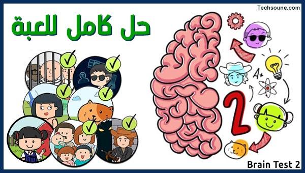 حل جميع مراحل لعبة Brain Test 2 في صفحة واحدة