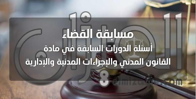 مسابقة القضاء | أسئلة الدورات السابقة في مادة القانون المدني والإجراءات المدنية والإدارية