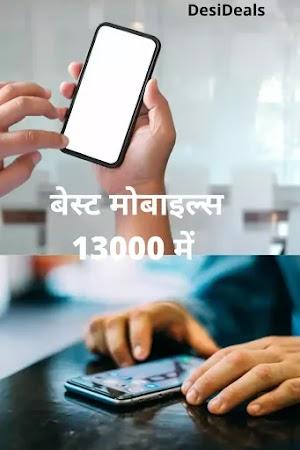 13000 के तहत सबसे अच्छे एंड्रॉयड मोबाइल फोन-Best Android Mobile under Rs 13000