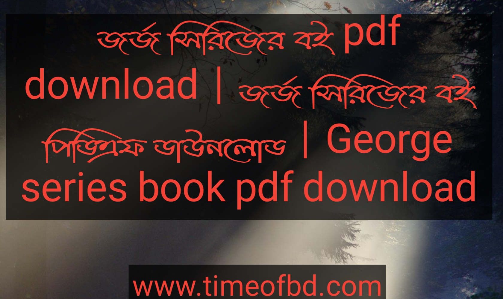 জর্জ সিরিজের বই pdf download, জর্জ সিরিজের বই পিডিএফ ডাউনলোড, জর্জ সিরিজের বই পিডিএফ, জর্জ সিরিজের বই pdf,