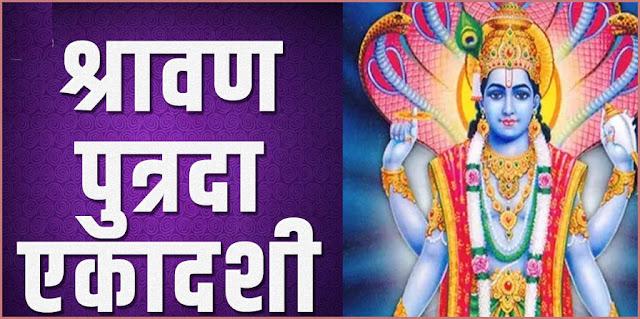 Shravana Putrada Ekadashi 2021: Vrat Katha, Puja Vidhi, Date, Muhurat, Parana Time and Significance