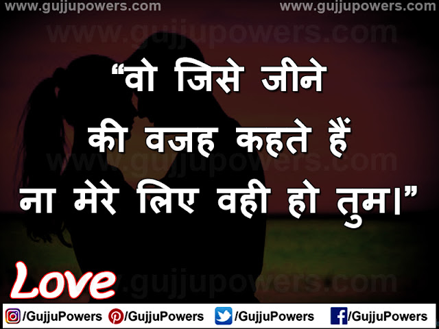 love shayari images for husband in hindi