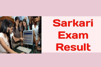 Sarkari Exam Result