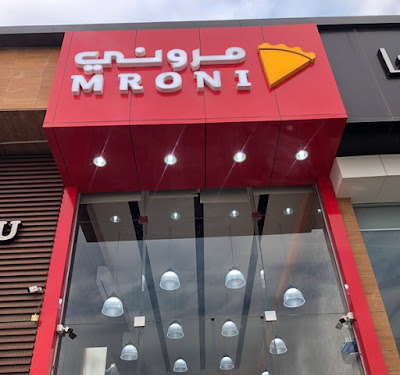 مطعم مروني الرياض | المنيو ورقم الهاتف واوقات العمل