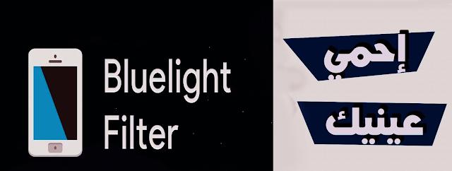 تحميل تطبيق Bluelight Filter for Eye Care