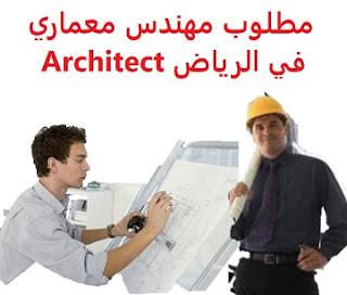 وظائف السعودية مطلوب مهندس معماري في الرياض Architect