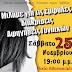 Εκδήλωση για την Παγκόσμια ημέρα κατά της βίας των γυναικών από το Κέντρο Συμβουλευτικής Δήμου Πρέβεζας
