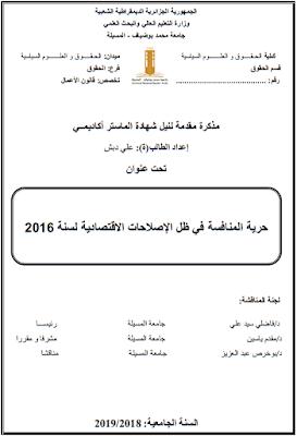 مذكرة ماستر: تسوية نزاعات العمل الفردية في القانون الجزائري PDF