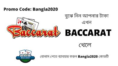 বুঝে নিন আপনার টাকা এখন Baccarat খেলে | Earn Money Online | Earn Money From Home | Tips & Tricks