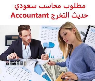وظائف السعودية مطلوب محاسب سعودي حديث التخرج Accountant
