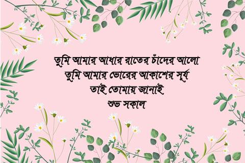 Bangla Good Morning Image