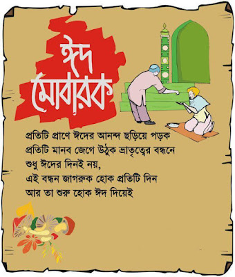 বাংলায় ঈদের ছন্দ এসএমএস