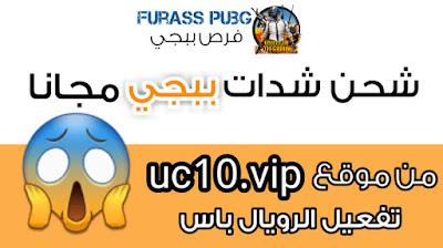 pubg mobile.online uc