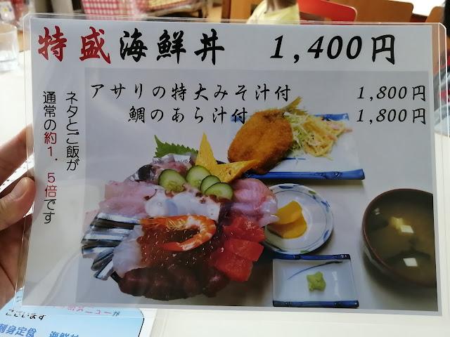 今回のお目当て特盛海鮮丼