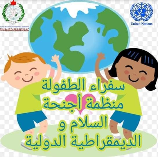 المبدعة لايانا فرنجية سفيرة الطفولة للسلام العالمي من لبنان