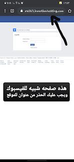صفحه فيسبوك مزوره