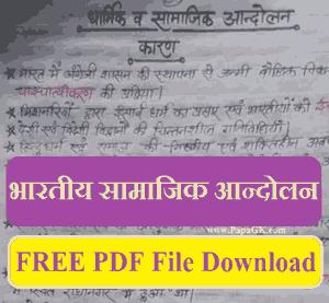 Samajik Andolan in Hindi PDF