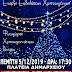 Ηγουμενίτσα: Την Πέμπτη η φωταγώγηση του δέντρου της πλατείας Δημαρχείου