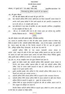 epf-pmyojna-detail-in-hindi